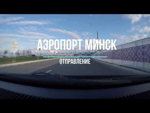 Аэропорт Минск - дорога, стоянка, табло и вылет