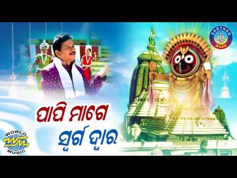 Prasant PadhiNka SUPER HIT BHAJAN -Papi Mage Swarga Dwara