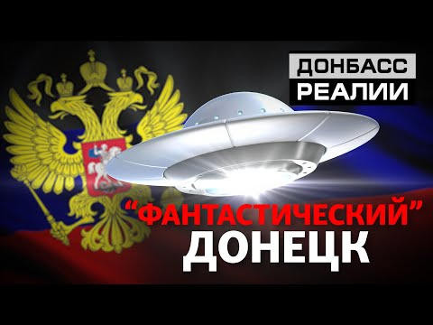 В Донецке устроили