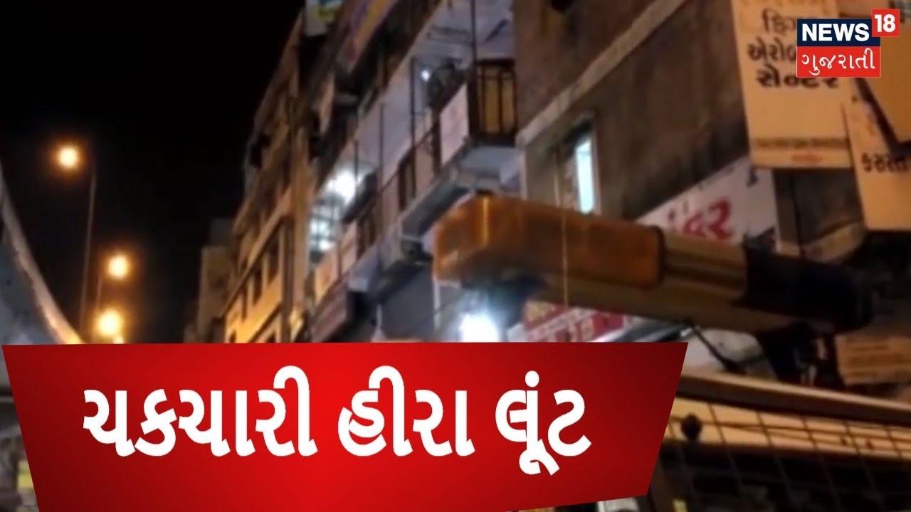 Diamonds worth RS 1 lakh looted from Hirabaug, Surat | News18 Gujarati