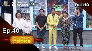 My Mom Cooks | EP.40 | อิน บูโดกัน-โรส ศิรินทิพย์ | 13 ต.ค. 61 Full HD