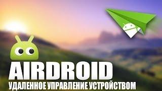 видео Удаленное управление андроид