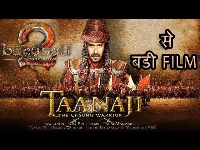 51 Interesting Facts : Tanaji- The Unsung Warrior : Ajay Devgn |Om Raut  ( Bahubali 2 ?? ??? ????? )