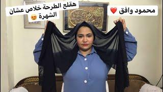 قولت ل محمود هقلع الحجاب عشان الشهرة ❤️💃 رده صدمني 😱❤️