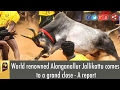 World Renowned Alanganallur Jallikattu Comes To A Grand Close - A Report video