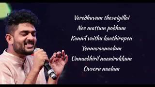 Kadaram Kondan | Thaarame Thaarame lyric | Ghibran | Viveka | Sid Sriram best song | lyricalien