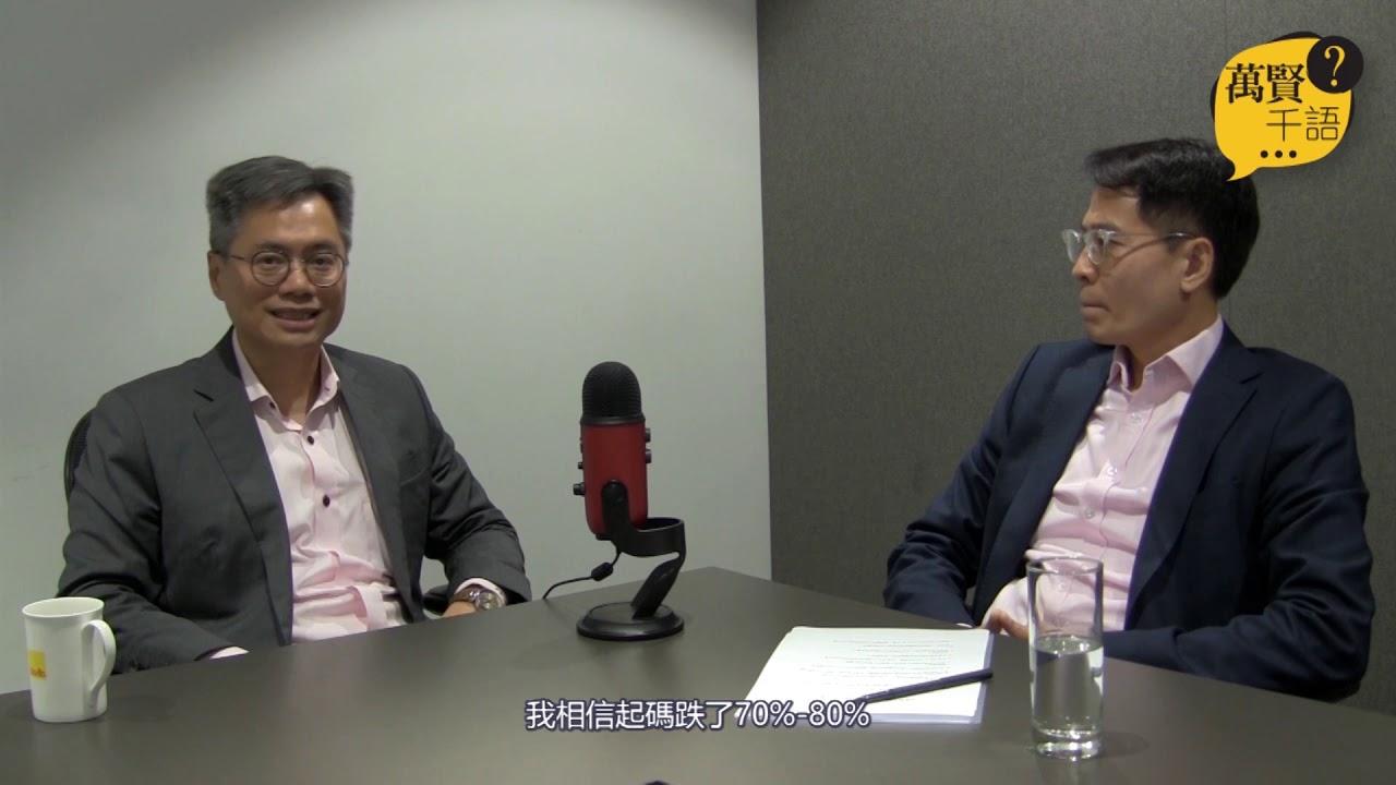 萬賢千語 - 第一太平戴維斯董事總經理袁志光先生