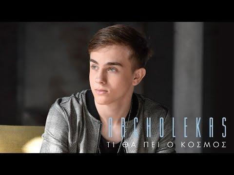 Archolekas - Τι Θα Πει Ο Κόσμος   Official Music Video