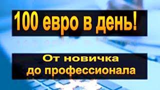 ЗАРАБОТОК В ИНТЕРНЕТЕ 50 ЕВРО В ДЕНЬ ОЧЕНЬ ЛЕГКО С ПРЕМ АККАУНТОМ