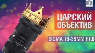 ИДЕАЛЬНЫЙ объектив для кроп камер - Sigma 18-35mm F1.8 Art(Аренда объектива - http://goo.gl/pcjip4 Обзор сверхсветосильного зум-объектива Sigma 18-35mm F1.8 DC HSM Art для кроп-камер Canon..., 2016-04-15T10:24:23.000Z)
