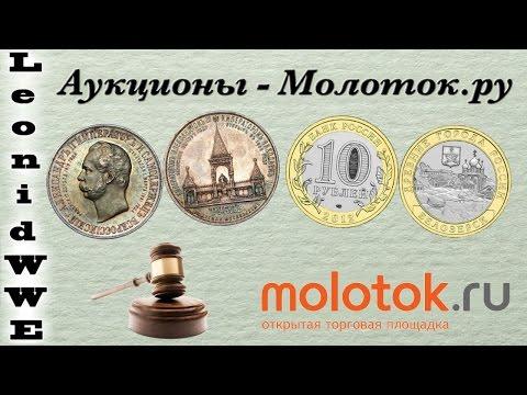Аукционы - Молоток.ру