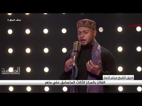 اداء الفائز بالمركز الثالث من برنامج منشد العراق الموسم الثاني | المتسابق علي ماهر