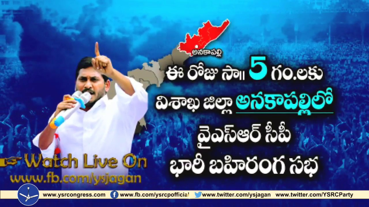 YS Jagan today Public meeting @Anakapalli || comming up promo 28 aug 2018