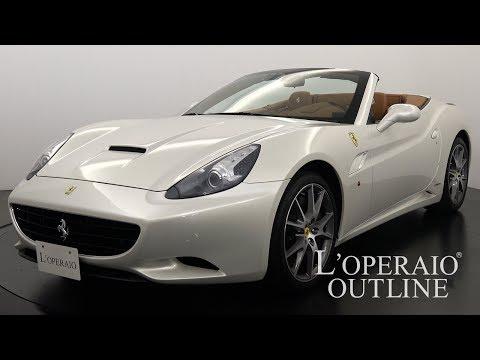 フェラーリ カリフォルニア 30 F1 DCT 2012年式 https://loperaio.co.jp/detail/8301 ビアンコイタリア/クオイオレザー/7速デュアルクラッチセミオートマチッ...