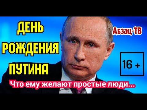 ДЕНЬ РОЖДЕНИЯ Путина.