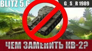 WoT Blitz - Два танка бабахи для замены КВ-2 - World of Tanks Blitz (WoTB)