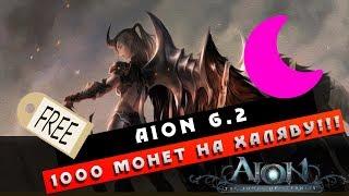 Обложка на видео о Aion 6.2 - ШОК? 1000 монет полумесяца на халяву?