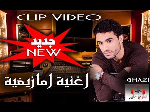 Ghazi 2018 (ata yajji adroukh ayouno)اغنية امازيغية حزينة  الفراق...  2018