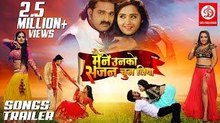 Maine Unko Sajan Chun Liya Songs Trailer Pawan Singh , Kajal Raghwani , Amarpali Bhojpuri Song
