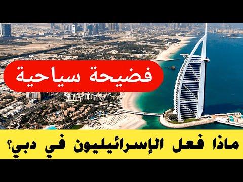 اخر الاخبار العربية والعالمية اليوم ، شاهد ماذا فعل السياح الإسرائيليون في دبي #shorts