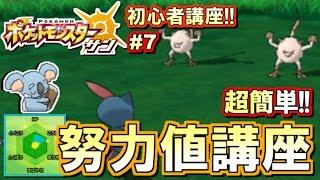 【ポケモンSM】初心者講座!ポケモン サンムーン実況プレイ!Part7 【努力…