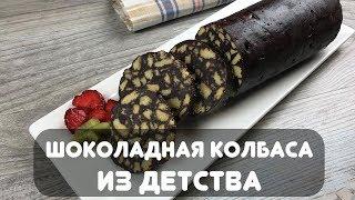 Шоколадная Колбаса из Детства
