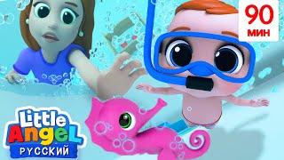 Играем В Ванной С Любимыми Игрушками 🛁🔵⭕️| Развивающие Мультики | Little Angel Русский