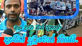 MAHA WEWA BUS ACCIDENT | මහ වැව බස් අනතුර | DS GUNASEKARA BUS ACCIDENT |ACCIDENT FIRST LANKA