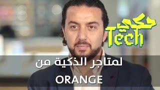المتاجر الذكية من  Orange