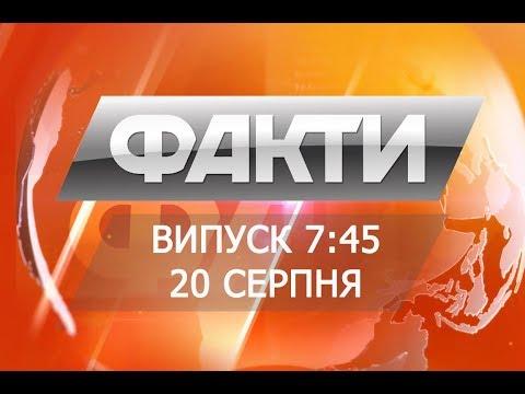 Факты ICTV - Выпуск 7:45 (20.08.2018)