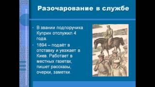 биография куприна