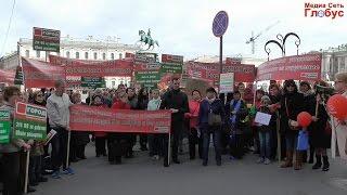 Демонстрация дольщиков «ГК Город» 1 мая 2015 года