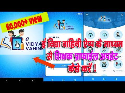 Teacher Profile Update using E Vidya Vahini App
