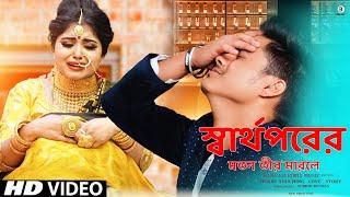 স্বার্থপরের মতন তীর মারলে | Heart Touching Song | NOTON MALAKAR | Heart Broken Song #Bangla Sad Song