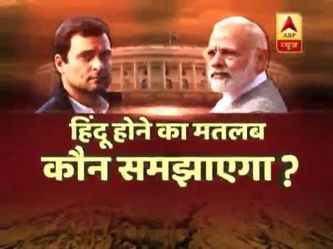 बड़ी बहस: हिंदू होने का मतलब कौन समझाएगा ? । ABP NEWS HINDI