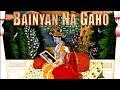 Bainyan na Gaho I Krishna Bhajan I Composer - Mohinderjit Singh I Singer - Nobina Mirjankar
