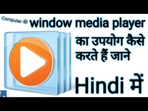 How To Use Windows Media Player | Window Media Player |computer Basic Knowledge In Hindi Part-16