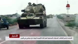 المتحدث باسم التحالف: العمليات العسكرية تعتبر الأداة الوحيدة لإيجاد حل سياسي باليمن | تقرير يمن شباب