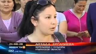 КТК: Жители города Кульсары боятся