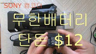 소니 캠코더 무한배터리(단돈 $12)