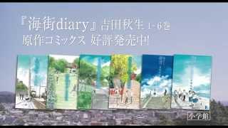 『海街diary』吉田秋生 TVCM thumbnail