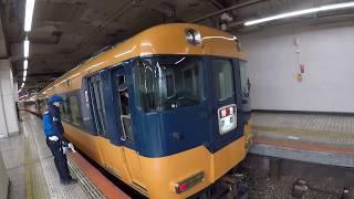 【近鉄】京都駅 特急到着