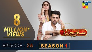 Suno Chanda Episode #28 HUM TV Drama 13 June 2018