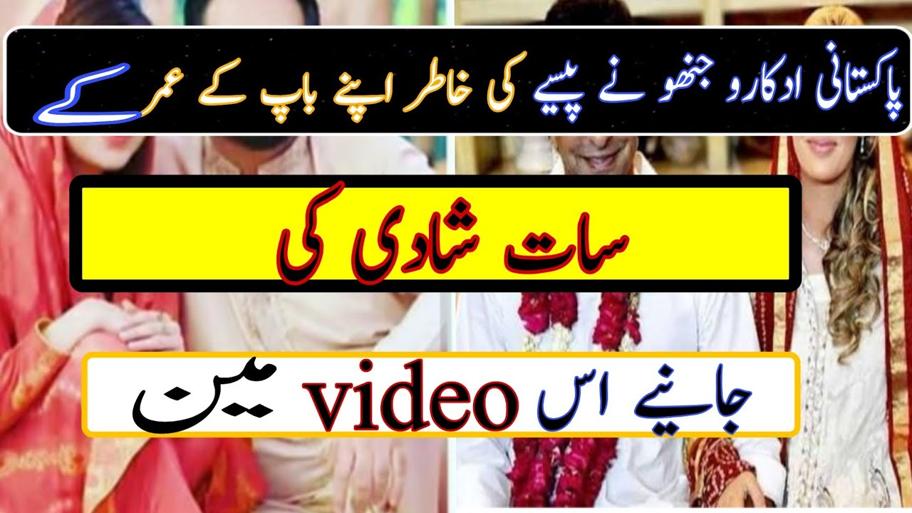 Download Pakistan actor who Married Ajed actor for money   info pk