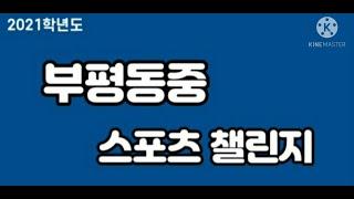 2021 부평동중 스포츠 챌린지(온라인 체육대회)