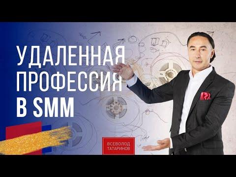 Удаленная профессия в SMM | Завтрак с миллионером