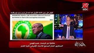 عمرو فهمي يتحدث عن فساد أحمد أحمد وتورط أبوريدة ولقجع في نهب حقوق مصر من تنظيم أمم إفريقيا (فيديو)