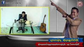 Business Line & Life 8-03-60 on FM.97 MHz