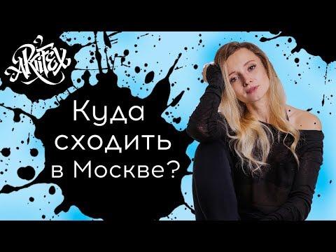Смотреть фото Куда сходить в Москве ? #9 новости россия москва