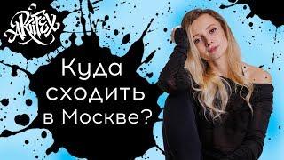 Смотреть видео Куда сходить в Москве ? #9 онлайн